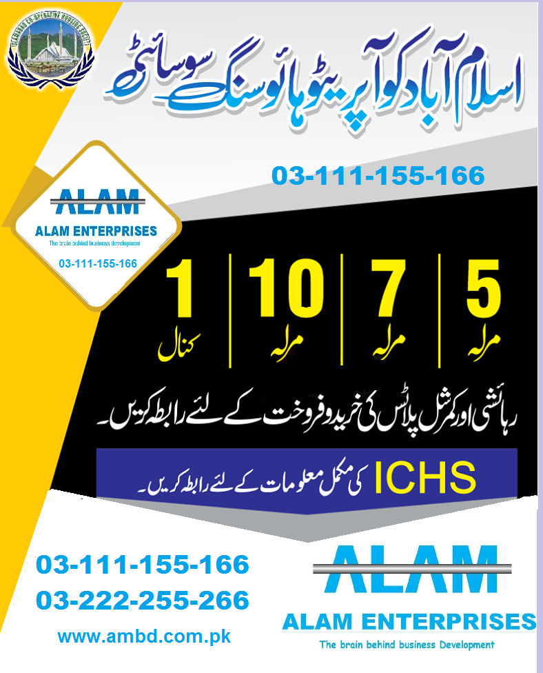 ICHS TOWN   Marla plots for sale by Alam Enterprises Islamabad