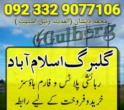 4 kanal commercila plot in  gulberg green main express road